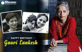 Remembering: अपने पेशे के लिए पागल थीं गौरी लंकेश, एक रिपोर्ट से मचा दिया तहलका और खो दिए प्राण