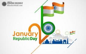 गणतंत्र दिवस 2020: जानिए 71वें गणतंत्र दिवस 2020 समारोह के लाइव अपडेट के बारे में