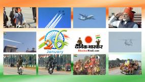 Republic Day 2020: राजपथ पर दुनिया ने देखी भारत की सैन्य ताकत, संस्कृति की दिखाई झलक
