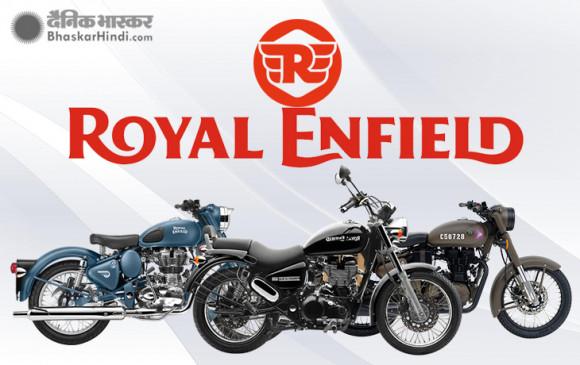 रिपोर्ट: Royal Enfield ने इन तीन बाइक्स का उत्पादन किया बंद, जानें कारण