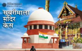 सबरीमाला मंदिर केस: सभी धर्मों के मामलों को एकसाथ सुनेगी सुप्रीम कोर्ट