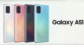 Smartphone: भारत में Samsung Galaxy A51 की आज होगी लॉन्चिंग, जानें क्या हो सकती है कीमत