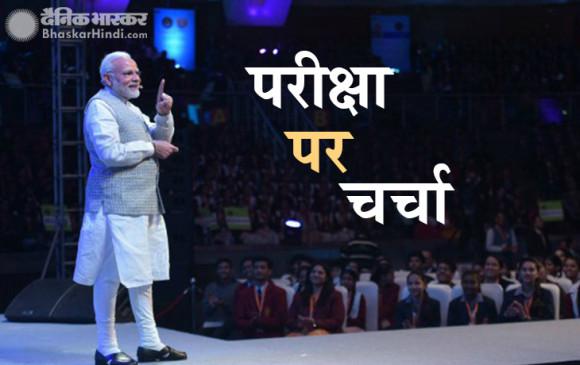 Event: खास होगा 'परीक्षा पर चर्चा' कार्यक्रम, चुनिंदा छात्रों को मिलेगा PM मोदी से मिलने का मौका