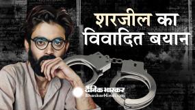 Sharjeel Imam: पुलिस रिमांड पर बोला- भारत को इस्लामिक स्टेट होना चाहिए