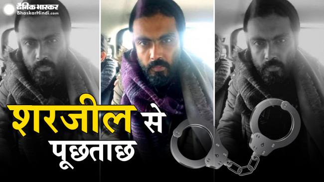 Inside Story: जामिया जाकिर नगर फसाद में भी शरजील का हाथ ! SIT करेगी पूछताछ