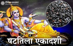षटतिला एकादशी: इस पूजा से मिलेगी श्री हरि की कृपा, जानें शुभ मुहूर्त