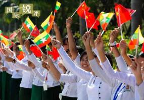 चीन-म्यांमार मित्रता और सहयोग ने नया अध्याय जोड़ा