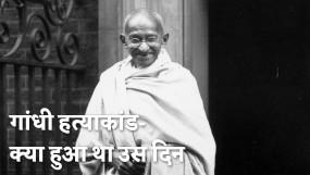 पुण्यतिथि विशेष: आखिर नाथूराम गोडसे ने महात्मा गांधी को क्यों मारा ? देखें वीडियो