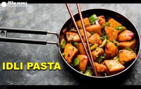 Sunday Special: बच्चों को बना कर खिलाएं इडली पास्ता