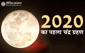 ग्रहण: साल 2020 का पहला चंद्र ग्रहण आज, जानें कब और कहां देगा दिखाई