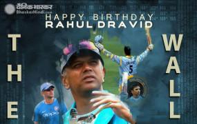 B'day : द्रविड़ का आज 47वां जन्मदिन, कमिटमेंट, क्लास और कंसिसटेंसी थी 'द वॉल' की खासियत