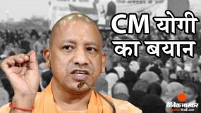 CAA Protest: CM योगी बोले, पुरुष घर में रजाई ओढ़ के सो रहे हैं और महिलाएं चौराहों पर बैठी हैं