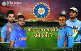 क्रिकेट: कभी सहवाग के लिए गांगुली ने छोड़ी थी ओपनिंग, अब कोहली भी राहुल के लिए छोड़ेंगे तीसरा स्थान