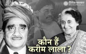 स्टोरी: जानें कौन है करीम लाला? जिससे मिलने के लिए मुंबई आती थीं इंदिरा गांधी