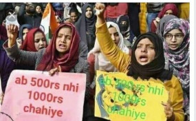 Fake News: क्या सीएए का विरोध कर रही महिलाओं ने की ज्यादा पैसों की मांग? जाने क्या है सच