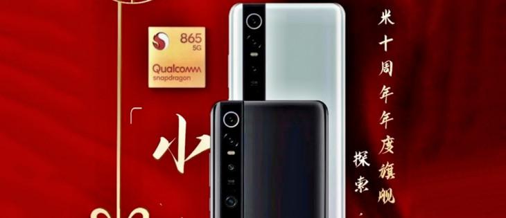 लीक रिपोर्ट: Xiaomi Mi 10 में मिलेगा 108 कैमरा और 66 वॉट फास्ट चार्जिंग