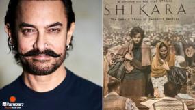 """Bollywood:""""शिकारा"""" की रिलीज़ पर आमिर ने विधु विनोद को दी शुभकमानाएं, मेकर्स ने कहा- धन्यवाद"""