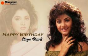 Birth Anniversary: बहुत खूबसूरत रहा दिव्या भारती का बॉलीवुड कॅरियर, शादी के बाद बदला नाम
