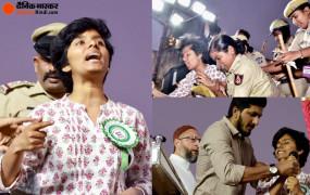 FIR: ओवैसी के मंच पर पाकिस्तान जिंदाबाद के नारे लगाने वाली महिला पर देशद्रोह का केस दर्ज