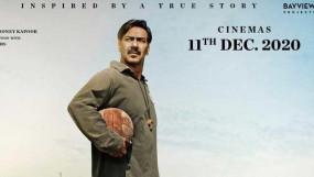 RELEASE DATE: फिल्म मैदान की बदली रिलीज डेट, अब इस दिन बॉक्स ऑफिस पर धूम मचाएगी फिल्म