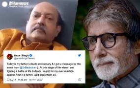 पश्चाताप: अमर सिंह ने अमिताभ बच्चन से मांगी माफी, कहा- जिंदगी और मौत की बीच झूल रहा हूं