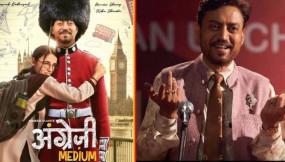 Angrezi Medium Trailer: अंग्रेजी मीडियम का ट्रेलर हुआ रिलीज, इरफान खान की दमदार वापसी