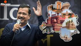 Delhi Assembly Election Results 2020: दिल्ली में आप' की सरकार, केजरीवाल बोले-जीत के लिए हनुमान जी का धन्यवाद