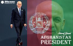 Afghanistan : अशरफ गनी एक बार फिर बने राष्ट्रपति, 5 महीनों की देरी से घोषित हुए नतीजे