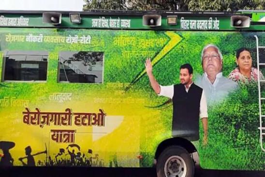 बिहार: तेजस्वी यादव की हाईटेक रथ को लेकर विवाद, मंत्री नीरज का आरोप- BPL कार्ड होल्डर के नाम पर है बस