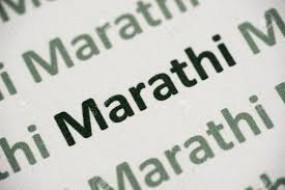 पारित हुआ विधेयक : महाराष्ट्र में पहली से दसवीं कक्षा तक मराठी अनिवार्य