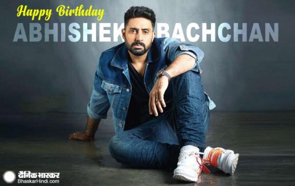 B'day: अभिषेक बच्चन का 44 वां जन्मदिन आज, इस वजह से गिनिज बुक में दर्ज है नाम