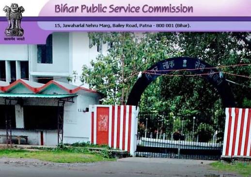 BPSC Recruitment 2020: बिहार लोक सेवा आयोग में PM के पदों पर भर्तियां, पढ़ें पूरी डिटेल