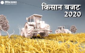Budget 2020: मोदी सरकार ने किसानों को धन लक्ष्मी, किसान रेल समेत दिए ये 16 तोहफे