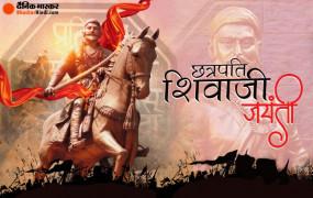 जयंती विशेष: शिवाजी महाराज ने औरंगजेब को कुछ ऐसे दी थी टक्कर, यहां पढ़ें पूरा परिचय