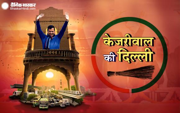Delhi Election Results: सभी 70 विधानसभा सीटों के नतीजे घोषित, AAP-62 और BJP-8 पर जीतीं, तीसरी बार CM बने केजरीवाल