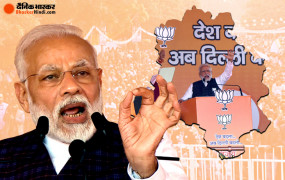 Delhi Election: पीएम मोदी बोले, चार दिन पहले भाजपा के पक्ष में माहौल देख कई लोगों की नींद उड़ी