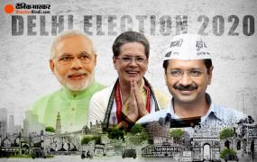 Delhi Election Result: किसकी होगी दिल्ली कौन पहनेगा ताज, कबसे शुरू होगी गिनती, कहां देखें रिजल्ट, वह सब कुछ जो आप जानना चाहते हैं