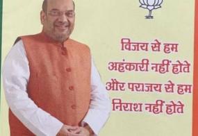 Delhi Result: क्या बीजेपी ने मानी हार ? कार्यालय के बाहर लगे पोस्टर