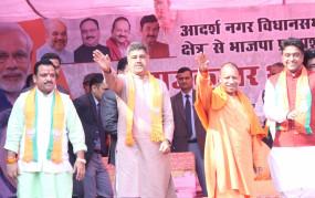 दिल्ली चुनाव : योगी ने रैलियों में नागरिकता कानून के विरोधियों पर साधा निशाना