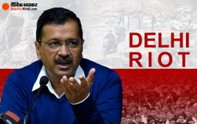 Delhi Riot 2020: हिंसा पीड़ितों को कल से ही 25-25 हजार रुपए कैश बांटेंगे केजरीवाल