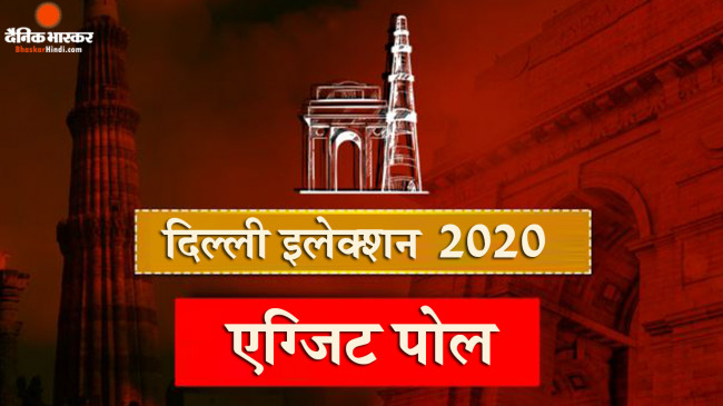 Exit polls : दिल्ली में किसकी बनेगी सरकार? एग्जिट पोल में AAP को बहुमत