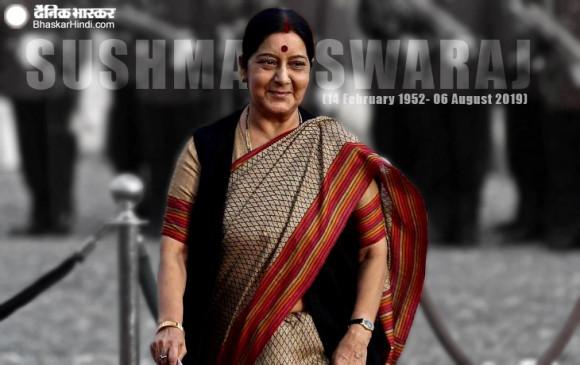 Sushma Swaraj Birthday: ऐसी थी भारत की सुषमा, 25 साल की उम्र में बन गई थीं कैबिनेट मंत्री