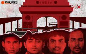 Nirbhaya Gang Rape: केंद्र की याचिका पर HC ने रखा फैसला सुरक्षित, सॉलिसिटर जनरल बोले- देश के धैर्य की परीक्षा ले रहे हैं दोषी