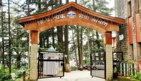 HPPSC: हिमाचल प्रदेश लोक सेवा आयोग में सीधी भर्तियां, 40 हजार तक होगी सैलरी