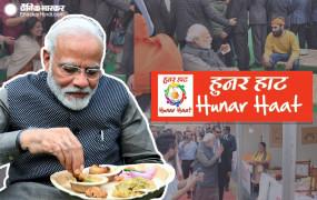 हुनर हाट: पीएम मोदी ने कारीगरों का उत्साह बढ़ाया, लिट्टी-चोखा का आनंद लिया और कुल्हड़ में चाय पी