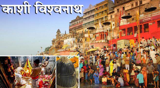 वाराणसी: शिव के त्रिशूल पर टिकी है 'काशी', विश्वनाथ ज्योतिर्लिंग कीयात्रा के लिए यहां पढ़ें पूरी जानकारी