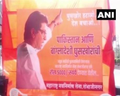 महाराष्ट्र: राज ठाकरे की नई पहल, अवैध पाकिस्तानी-बांग्लादेशी घुसपैठियों की जानकारी देने पर देंगे इनाम