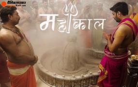 महाशिवरात्रि : जानें महाकाल को क्यों चढ़ाई जाती है भस्म, शिवपुराण में कही गई ये बात
