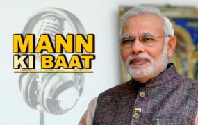 मन की बात: PM मोदी बोले- आज का भारत पुराने ढर्रे पर चलने को तैयार नहीं