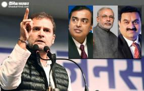 Delhi Election 2020: राहुल गांधी ने कसा तंज, ये मोदी सरकार नहीं, अंबानी अडानी की सरकार है